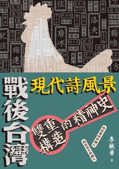 戰後台灣現代詩風景──雙重構造的精神史
