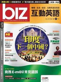 biz互動英語 11月號/2015 第143期