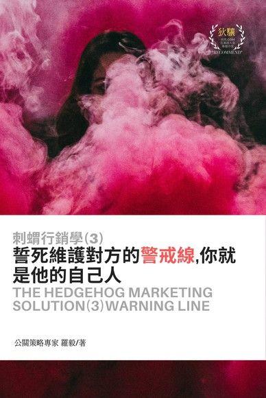 刺蝟行銷學(3)警戒線