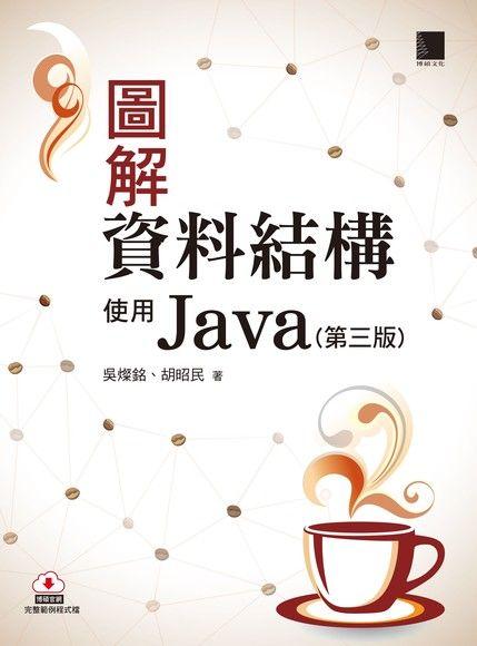 圖解資料結構-使用Java(第三版)