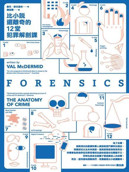 比小說還離奇的12堂犯罪解剖課