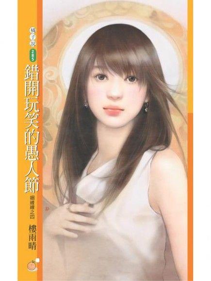 錯開玩笑的愚人節【姻緣線之四】(限)