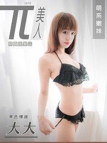 兀美人1610-大大【萌系嫩妹】