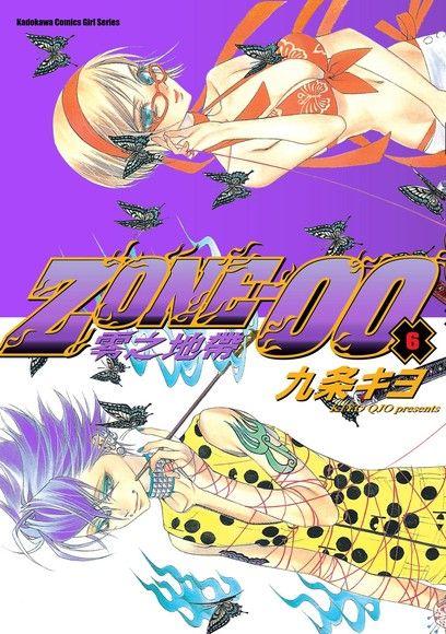 ZONE-00零之地帶 (6)(漫畫)