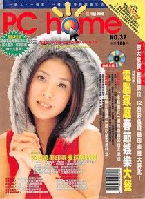 PC home 電腦家庭 02月號/1999 第037期