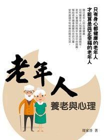老年人養老與心理《只有身心都健康的老年人,才能算是真正幸福的老年人》