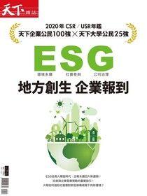 天下雜誌特刊:ESG地方創生 企業報到