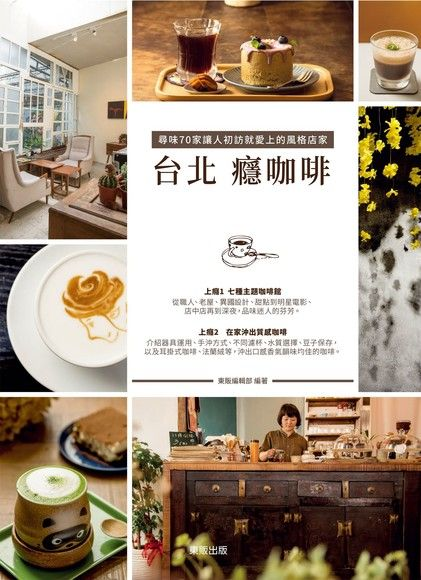 台北癮咖啡,尋味70家讓人初訪就愛上的風格店家