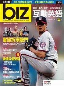 biz互動英語2011年11月號No.95