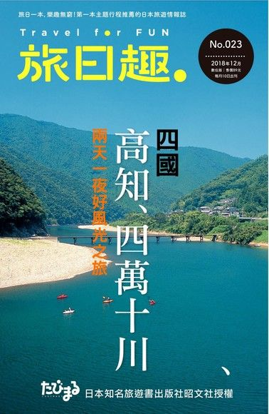 Travel for Fun 旅日趣:No.023