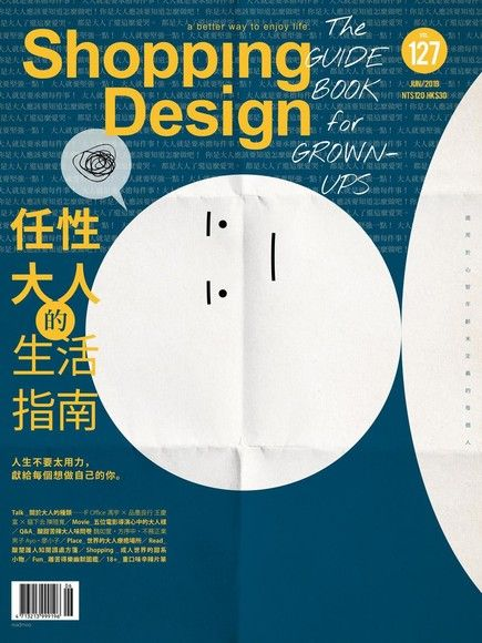 Shopping Design 06月號/2019 第127期