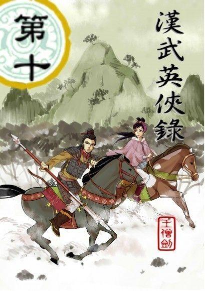 漢武英俠錄 第十卷:烏孫國雌雄雙刀抗雙龍