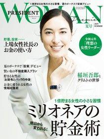 PRESIDENT WOMAN Premier 2019年夏季號【日文版】