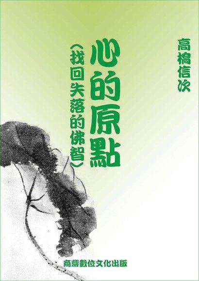 心的原點(找回失落的佛智)[禪學/文學](商鼎)