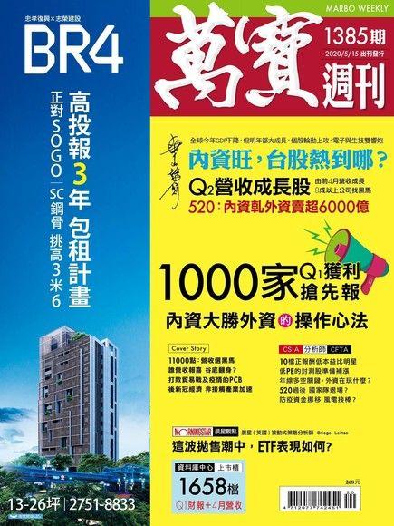 萬寶週刊 第1385期 2020/05/15