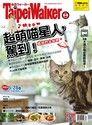 Taipei Walker 228期 4月號