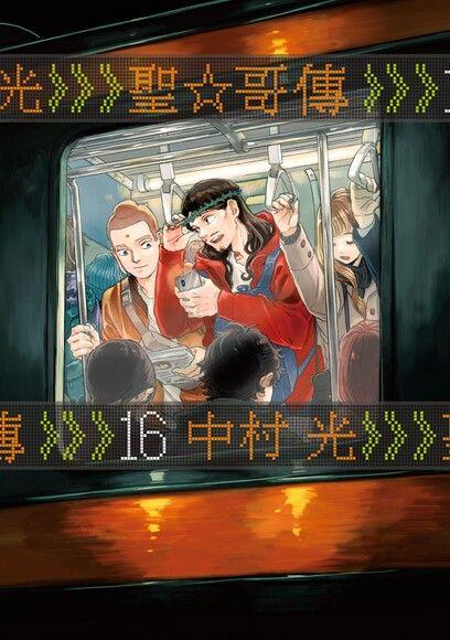 聖☆哥傳 (16)