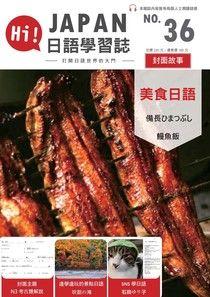 HI!JAPAN日語學習誌 07月號 2018 第36期