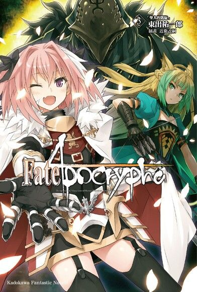Fate/Apocrypha (3)(小說)