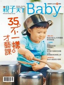 親子天下Baby寶寶季刊 春季號/2016 第13期