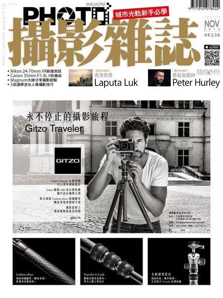 DC Photo攝影雜誌 11月號/2015 第344期