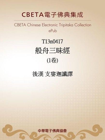 般舟三昧經(1卷)