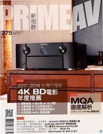 PRIME AV 新視聽 03月號/2018 第275期