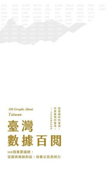 臺灣數據百閱