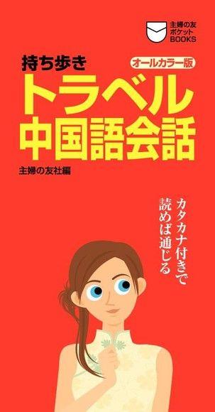 中文會話旅行隨身書(日文書)