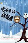 雪屋旁的貓頭鷹