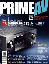 PRIME AV 新視聽 11月號/2016 第259期