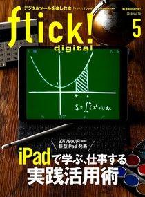 flick! 2018年5月號 Vol.79 【日文版】