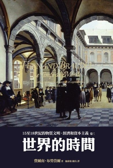 15至18世紀的物質文明、經濟和資本主義〈卷三〉:世界的時間