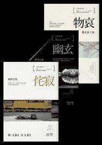 日本美學三冊:物哀、幽玄、侘寂