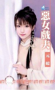 惡女戲夫【相公好難追之四】(限)