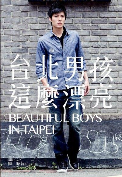 台北男孩,這麼漂亮