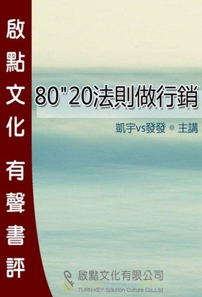 80/20法則做行銷(啟點文化有聲書評)【有聲書】