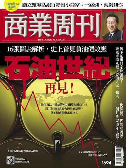 商業周刊 第1694期 2020/04/29