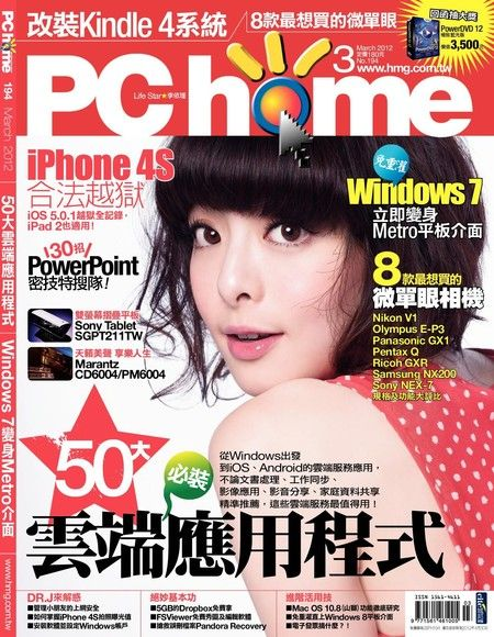 PC home 電腦家庭 03月號/2012 第194期