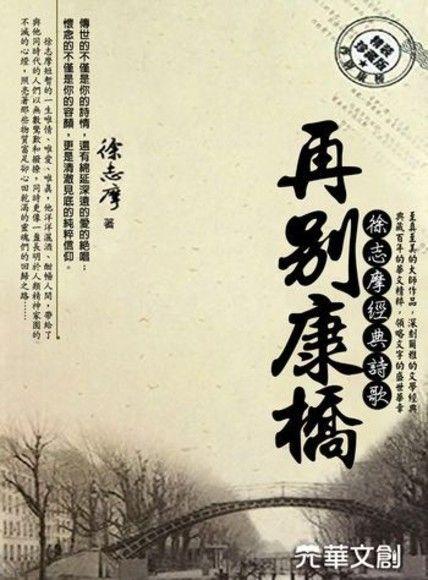 再別康橋:徐志摩經典詩歌