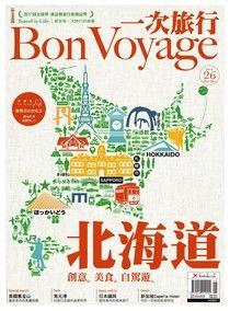 Bon Voyage一次旅行 05月號/2014 第26期