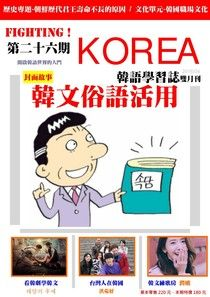 Fighting!KOREA韓語學習誌雙月刊 04月號/2016 第26期