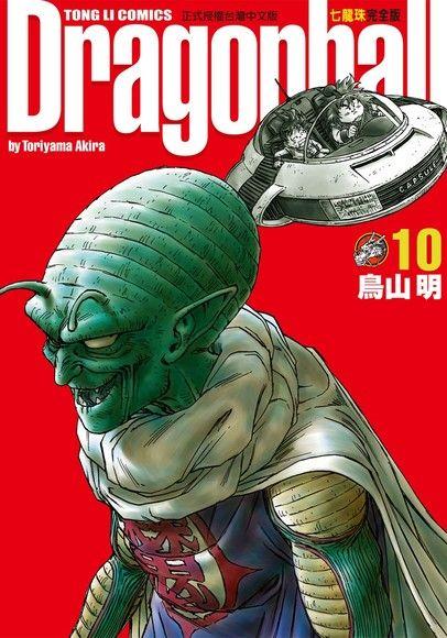 七龍珠完全版(10)