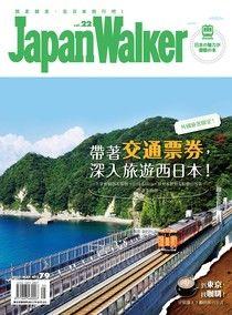 Japan WalKer Vol.22 5月號