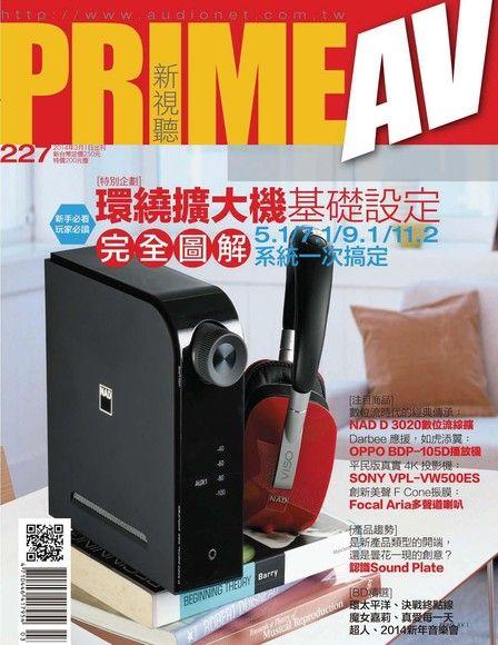 PRIME AV 新視聽 03月號/2014年 第227期