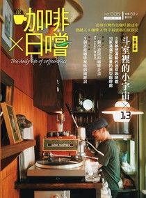 咖啡×日嚐【005期】