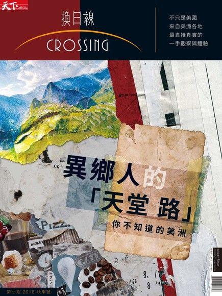 天下雜誌《Crossing換日線》 秋季號/ 2018