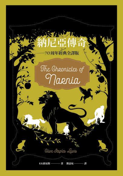 納尼亞傳奇(合集,七段冒險故事)【出版70周年經典全譯版】