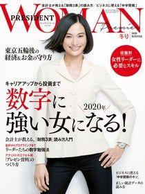 PRESIDENT WOMAN Premier 2020年冬季號【日文版】
