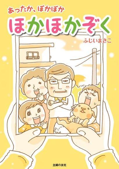 暖暖家族(日文書)